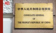 美國關閉中國領事館》是全面宣戰準備斷交,還是「比誰大聲」而已?