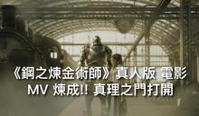 《鋼之煉金術師》真人版 MV 煉成!! 真理之門打開