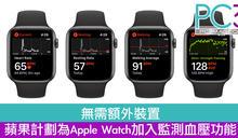 無需額外裝置 蘋果計劃為Apple Watch加入監測血壓功能