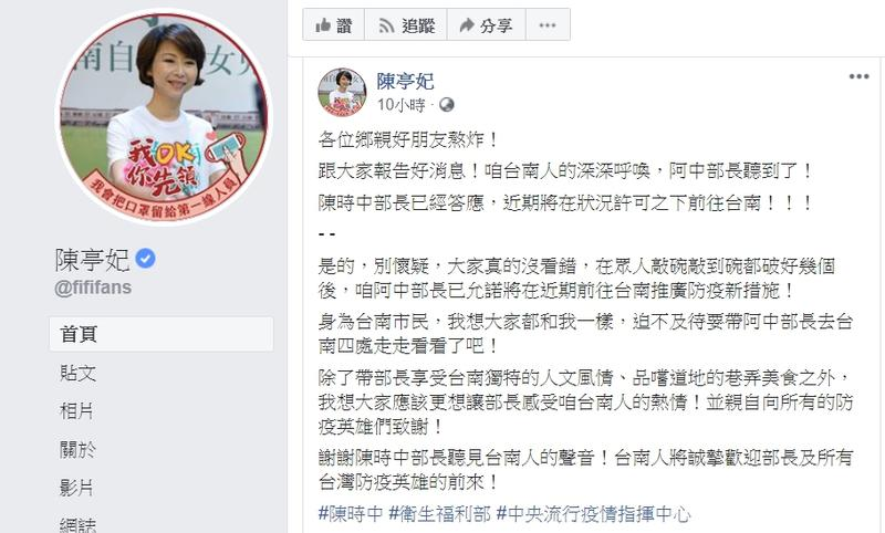 立委陳亭妃今(25)日在臉書宣布陳時中確定將前往台南。(圖/翻攝自陳亭妃臉書)