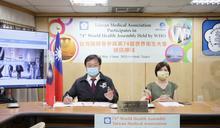 台灣仍有代表以NGO參與WHA 共商後疫情時代醫療轉型