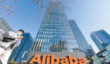 阿里巴巴被罰216億 網購王國大整改