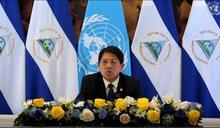 聯合國高階會議 尼加拉瓜外長預錄影片為我執言