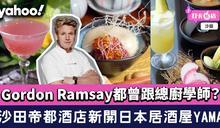 沙田帝都酒店新開日本居酒屋YAMA!Gordon Ramsay都曾跟總廚學師?