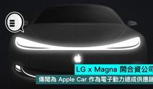 LG x Magna 開合資公司,傳聞為 Apple Car 作為電子動力總成供應鏈