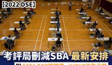【2022 DSE】考評局刪減SBA最新安排 附2021DSE時間表、JUPAS收生分數