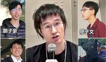 【潛逃台灣】國際特赦組織促確保12港人不受酷刑或不人道對待