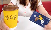 麥當勞歡樂送點數20% 悠遊聯名卡加油拿8%