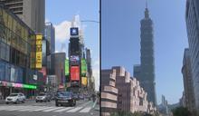 美台下周五經濟對話 北京指堅決反對台美兩地官方往來