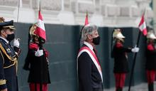 《環看天下》:外界觀望秘魯新臨時總統緩和國內緊張