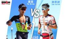 後疫情時代亞洲首場國際鐵人賽12日臺東開跑