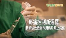 長期用嗎啡緩解疼痛恐成癮! 國衛院研發新藥物且副作用低