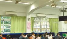 班班有冷氣 每人每學期150元