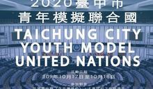 2020臺中市青年模擬聯合國會議受理報名至9/25