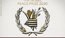諾貝爾和平獎揭曉 聯合國「世界糧食計畫署」獲殊榮