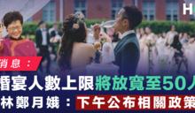 【新型肺炎】消息:婚宴人數上限將放寬至50人 林鄭月娥:下午公布相關政策