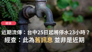【錯誤】網傳「近期流傳,台中25日下午2點起將停水23小時」?