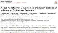 中風後罹患失智症風險 血漿中D型胺基酸氧化酶可預知