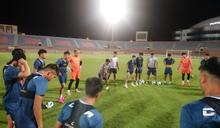 足球》暌違18個月復賽 台灣男足新軍4日凌晨對尼泊爾