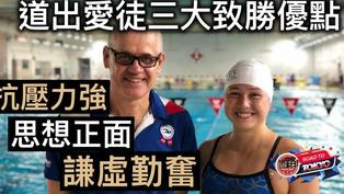 【東京奧運】何詩蓓前教練:她12歲已有奧運獎牌潛能
