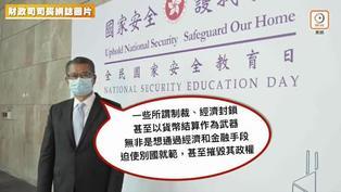 陳茂波稱經濟安全關乎國安 將打擊違國安法資金活動