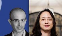 哈拉瑞與唐鳳交鋒對談:被駭或不被駭?身分、工作與民主的未來