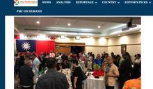 中國外交官闖我外館國慶酒會鬧場 斐濟受壓力低調處理