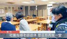 社團指導老師退休 歷屆慈青聚一堂