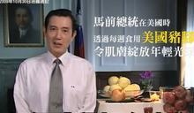 要蔡英文為開放美豬「鄭重道歉」馬英九曾曝:我留學美國每週吃豬腳