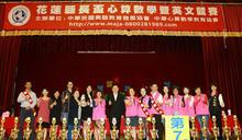 第九屆花縣長盃心算數學、英文競賽 2458位學子大比拚