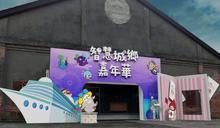 南臺灣最聰明的科技派對 智慧城鄉嘉年華1128高雄啟航!