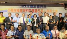 全國基層體育有功團體及個人表揚大會 頒發終身成就奬