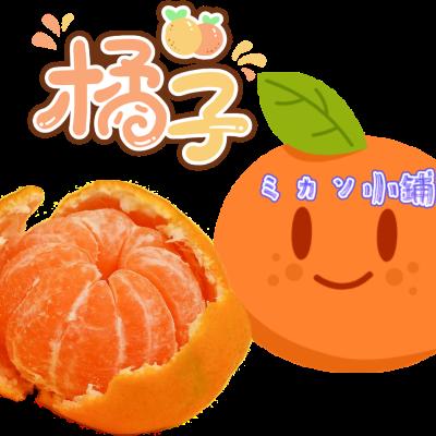 柑橘の小鋪