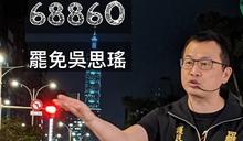 說罷就罷!羅智強成立網頁要募68860個讚 推動罷免吳思瑤