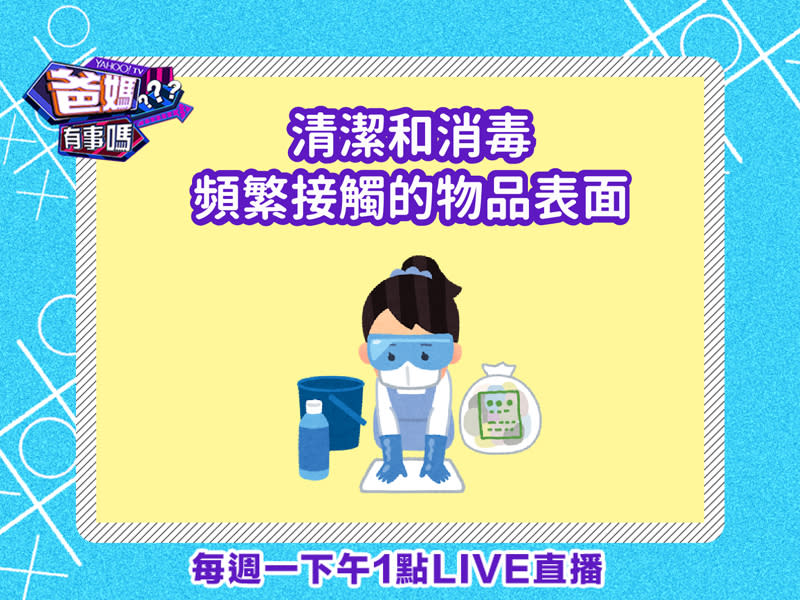 6、頻繁接觸的物品表面,要清潔和消毒。