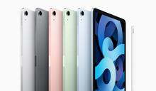 即將開放台灣區訂購!1分鐘回顧全新iPad Air的5大賣點