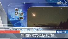 快許願!鹿林天文台拍攝流星