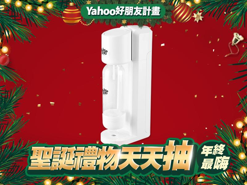 【12/23天堂禮】法國BubbleSoda氣泡水機