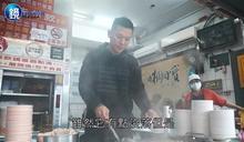 【台灣老店】療補暖人氣 阿桐阿寶四神湯|鏡人物