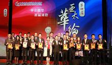 中華兩岸企業發展聯合總會第四屆亞太華綸獎頒獎 產官學齊聚綻優秀企業光采