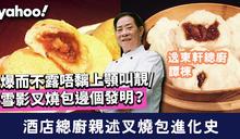 叉燒包進化史 爆而不露唔黐上顎叫靚 雪影叉燒包邊個發明?