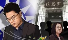 【打爆不平】蔡英文提名黃健庭任監院副院長的政治盤算與失算