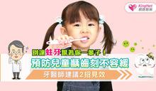 別讓蛀牙危機從小跟著你!!預防兒童齲齒刻不容緩,牙醫師建議2招見效