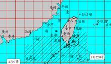今年首次陸上警報!輕度颱風彩雲逼近 恆春半島及屏東警戒