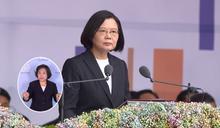 國慶談話 蔡英文:北京若有心化解對立,在對等尊嚴下願促成有意義對話
