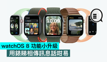 watchOS 8 功能小升級,用錶睇相傳訊息話咁易