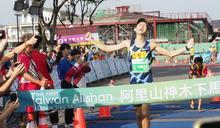 【新聞】2020 第一屆阿里山神木下馬拉松熱烈開賽!三十萬獎金得主出爐!