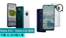 Nokia X10、Nokia G20 發佈,平價 5G 及中階大電