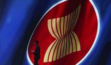 東南亞捲入中美新冷戰 新加坡、印尼強調「東協不用二選一靠邊站」
