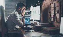 在家上班不只資安與工時問題!還可能影響你的薪水